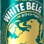 ホワイトベルグ/サッポロビール
