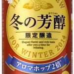 冬の芳醇/サントリービール